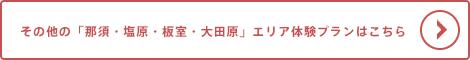 那須・塩原・板室・大田原エリア体験プランはこちら
